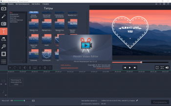 Movavi Video Editor 5 Plus на русском для Windows